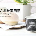 Luxury Selection vol.122 デザインされた実用品